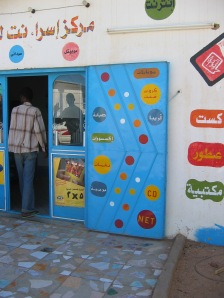 Phone shop in Sudan    © ASC 2008